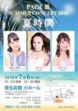 1594245 thum - エレクトーン×ボーカル×ピアノ 夏時間〜PAGEⅢ SUMMER CONCERT2018