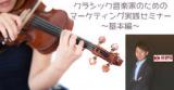 1598818 thum 1 - クラシック音楽家のためのマーケティング実践セミナー | 基本編