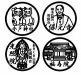 1598910 thum 1 - 奥浅草パワースポット寺社めぐり