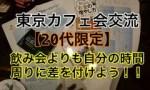 1599023 thum 1 - 8/2(木) ◆有楽町開催◆『利回り、融資の不安要素はシミュレーションで!関東エリアで購入すべき中古物件とは!』