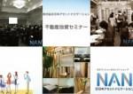 1599032 thum - 8/2(木) ◆有楽町開催◆『利回り、融資の不安要素はシミュレーションで!関東エリアで購入すべき中古物件とは!』