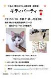 1599085 thum 1 - 横浜 つるみ・猫のカギしっぽ 子猫だけのプチ譲渡会