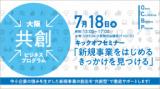 1599296 thum 1 - キックオフセミナー「新規事業をはじめるきっかけを見つける」/大阪共創ビジネスプログラム