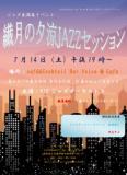 1599328 thum 1 - Voice音Cafe 生演奏ジャズイベント『繊月の夕涼JAZZセッション』