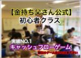 1599357 thum - 【金持ち父さん公式】【初心者向】東京実績NO.1キャッシュフローゲーム会