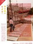 1599486 thum 1 - 九州大学芸術工学部・九州芸術工科大学同窓会「渾沌会」50周年記念プロジェクトチーム OBと現役生をつなぐ「芸工アプリ」開発始動2018年12月末に公開!