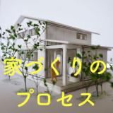1599657 thum - 1軒の家ができるまで〜打合せから工事着工、完成までのプロセス〜 | ハウスクエア横浜