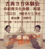 1599828 thum 1 - インド古典ヨガ体験会~広島豪雨災害支援チャリティーイベント
