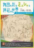 1599853 thum - 物語を彩る ミュシャと挿絵の世界