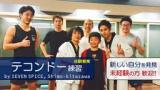1599866 thum - 8/14 テコンドー練習会 (体験歓迎) ~新しい自分に出会い、自分の可能性を見つけよう~ 【東京・下北沢】
