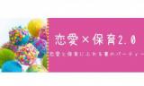 1599871 thum 1 - 恋愛×保育2.0♡〜恋愛と保育にふれる夏のパーティー〜