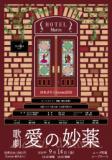 1599983 thum - はまぷろGiocoso2018歌劇《愛の妙薬》