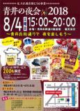 1600303 thum - 青井の夜会2018