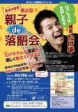 1600400 thum - BXホール落語会スペシャル 第2回親子de落語会 オフィスマツバ