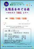 1600686 thum 1 - 星空CDコンサート(プラネタリウム) | 世田谷区
