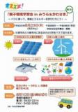 1600708 thum 1 - 親子環境学習会 in みうら&かわさき(バス見学会)