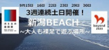 1600735 thum - 大人も裸足で遊ぶ時間│夏の終わりの砂浜フェスティバル│夏の終わりの砂浜フェスティバル