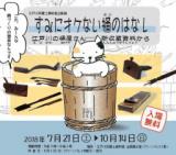 1600791 thum - 「すみにオケない桶のはなし 江戸川の桶屋さん-新収蔵資料から」