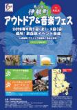 1600936 thum - 伊根町アウトドア&音楽フェス in本庄浜