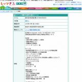 1601038 thum - 岐阜矯正展