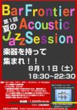 1601041 thum 1 - 8/11 ジャズセッション開催♪