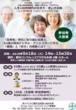 1601096 thum - バイエル薬品主催「人生100年時代の生き方・老い方会議」