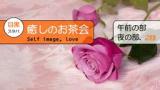 1601126 thum 1 - 8/27 癒しのお茶会 ~おしゃべりしながらセルフイメージをアップ!~ (目黒) 【東京都】