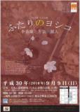 1601131 thum - クラシック音楽劇「二人のヨシコ 李香蘭と男装の麗人」 | Peatix