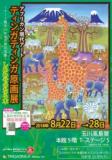 1601195 thum 1 - アフリカン現代アート ティンガティンガ原画展(玉川タカシマヤ店)