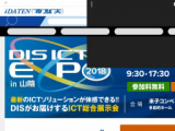 1601258 thum - DIS ICT EXPO 2018 in 山陰