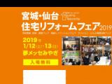 1601276 thum - 宮城・仙台住宅リフォームフェア2019(同時開催:新築・建替フェア)