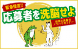 1601302 thum - ◆心理学を使って応募者にアプローチ◆/9月21日(金)@新大阪/(株)採用戦略研究所