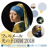1601303 thum - フェルメール 光の王国展 2018 |そごう横浜店