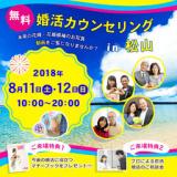 1601347 thum 1 - 【無料】婚活カウンセリング~希望のお相手ご紹介付き~ in松山