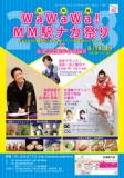 1601406 thum 1 - WAWAWA!MM駅ナカ祭り