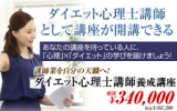 1601781 thum - 【締切9/6!】9/9(日)@品川 ダイエット心理士「講師」養成講座