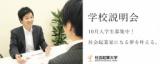 1601863 thum - 9/6(木)第18期生募集中!社会起業大学 学校説明会&個別相談会
