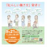 1601882 thum - 【江東区】9月21日開催!子育て応援フェア★テーマは働く!私らしい!がきっと見つかる♪