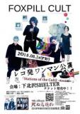 1601889 thum 1 - FOXPILL CULTワンマン公演「Stations of the Cult 2 -死ぬ迄踊れ-」