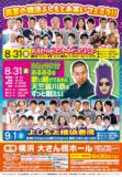 1601892 thum 1 - よしもとハッピーエンターテインメントショー