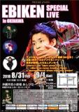 1601945 thum 1 - EBIKEN SPECIAL LIVE in OKINAWA