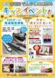 1601965 thum 1 - 市電ほぞんかんの夏休み「キッズイベント2018」|横浜イベントカレンダー|【公式】横浜市観光情報サイト - Yokohama Official Visitors' Guide