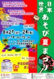 1601966 thum 1 - 世界・日本あそび夏まつり