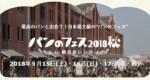 1602028 thum - 【京都・演劇】空降る飴玉社reシアター:島で育った男女6人と先生の群像劇