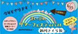 1602058 thum 1 - 夏休み まいぷれサマーフェスティバル 2018(第2回)