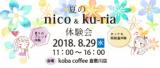 1602254 thum 1 - 夏の nico & ku-ria 体験会