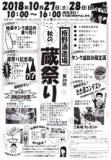 1602255 thum - 板野酒造場 第20回 秋の蔵祭り