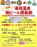 1602326 thum - 第3回 湯田温泉地ビール倶楽部