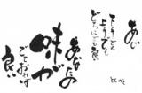 1602375 thum - 大阪うめだ 9月9日開催 残り2名様 自分の字が好きになれる大人の書の教室 結書