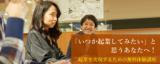1602494 thum - 【参加無料】9/12(水)「いつか起業してみたい」と思うあなたへ!起業を実現するための無料体験講座